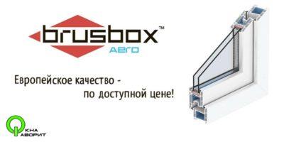 Brusbox Aero с логотипом