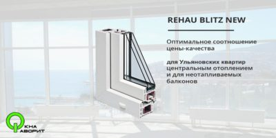 REHAU BLITZ NEW с логотипом
