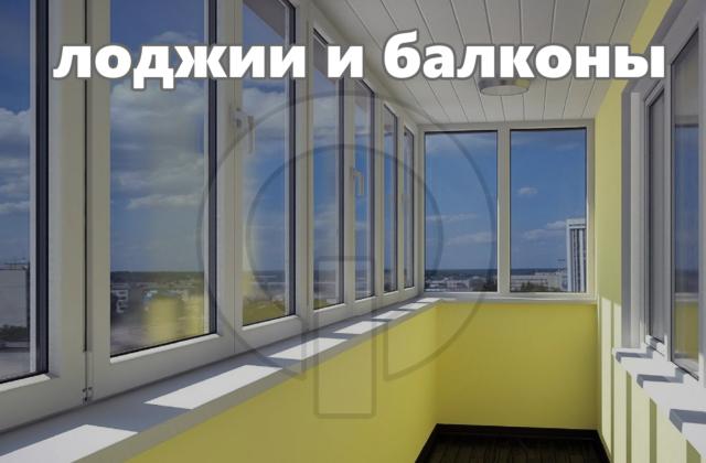 лоджии и балконы s