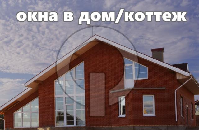 окна в дом s