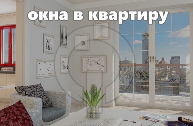 окна в квартиру s