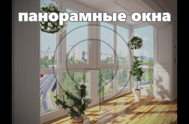 панорамные окна s